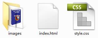 单页网站模板组成