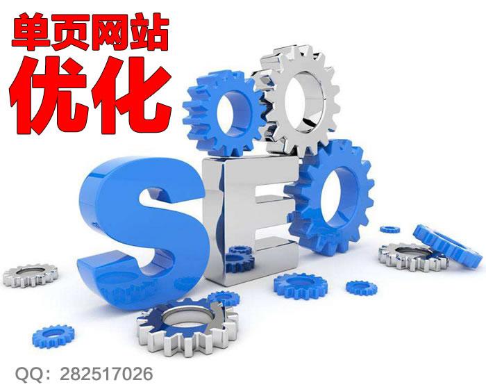 单页网站制作:添加单页网站内链